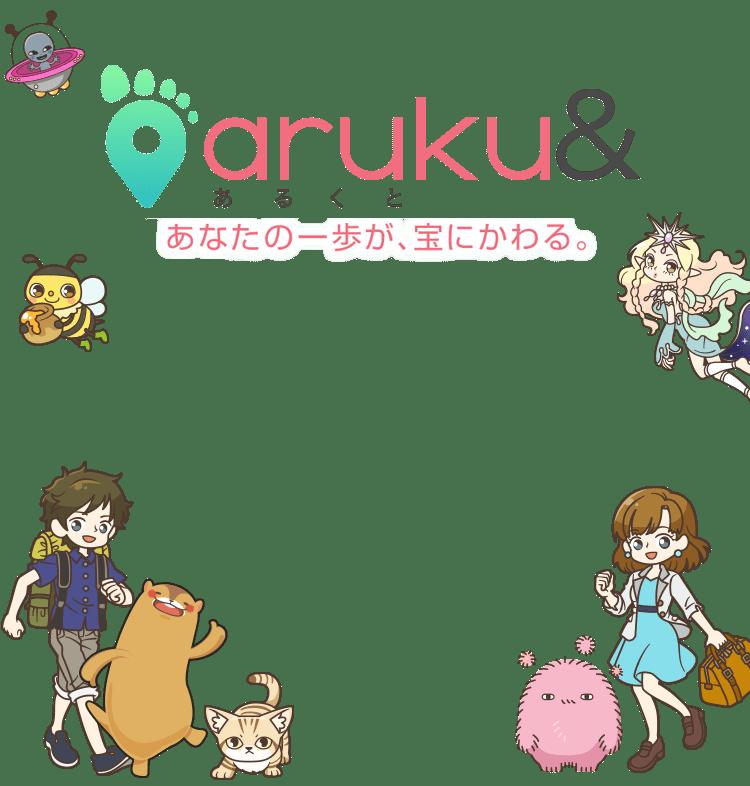 aruku& あなたの一歩が、宝にかわる。
