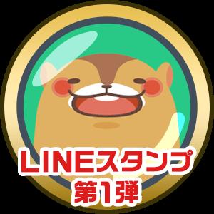 LINEスタンプ第1弾