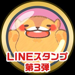 LINEスタンプ第3弾