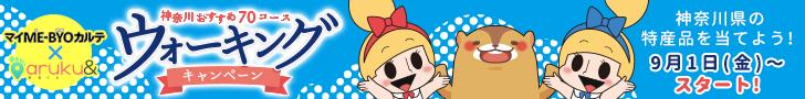 マイME-BYOカルテ×aruku&ウォーキングキャンペーン