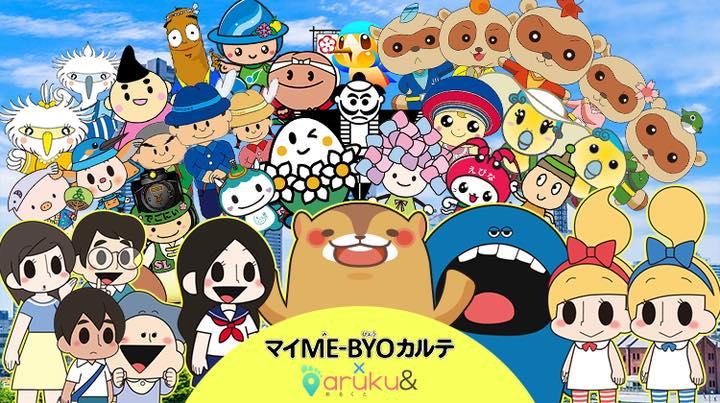 マイME-BYOカルテ×aruku&ウォーキングキャンペーンに神奈川県や県内市町のキャラクターが登場!
