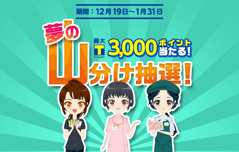 Tポイント提携先の住民キャラ登場!最大3,000ポイントが当たる!