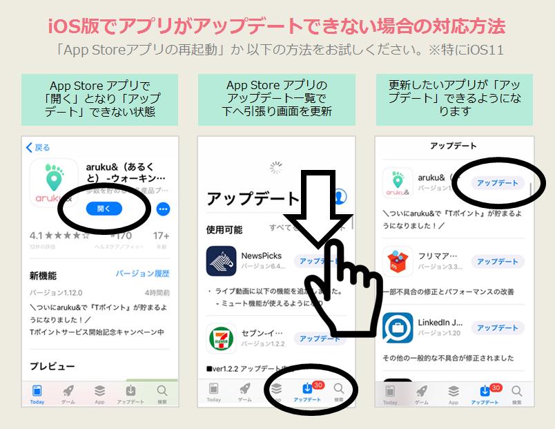 iOS版でアプリがアップデートできない場合の対応方法