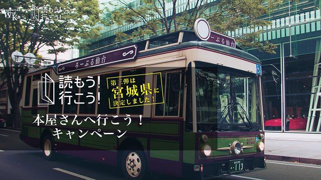 光文社本屋さんへ行こうキャンペーン