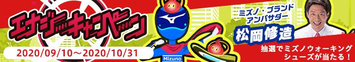 ミズノ aruku& エナジーキャンペーン