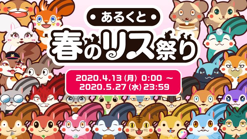 あるくと 春のリス祭り 2020.4.13(月)0:00〜2020.5.27(水)23:59
