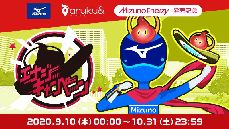ミズノ aruku& エナジーキャンペーン開始